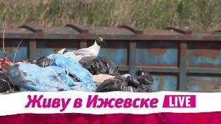 Новый оператор по сбору и утилизации мусора в Ижевске