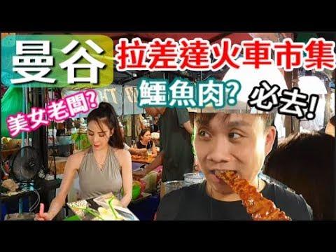 【泰國自由行ep11】在曼谷吃鱷魚肉! 美女與美食的火車夜市~泰國必逛超便宜! 《德德TV》 - YouTube