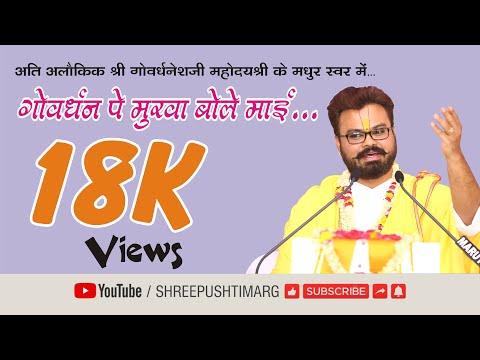 Repeat Shyama Ju Ko Raaj by Madan Gopal Sharma in Sorath