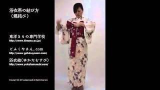 ◆浴衣帯の結び方(蝶結び)|浴衣結(ゆかたむすび) thumbnail