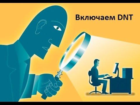 Как отключить слежение в браузере Chrome (функция DNT) Firefox, Opera