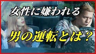 【意外と知らない】女性に嫌われる男の運転5選!ドライブデートの時にし...