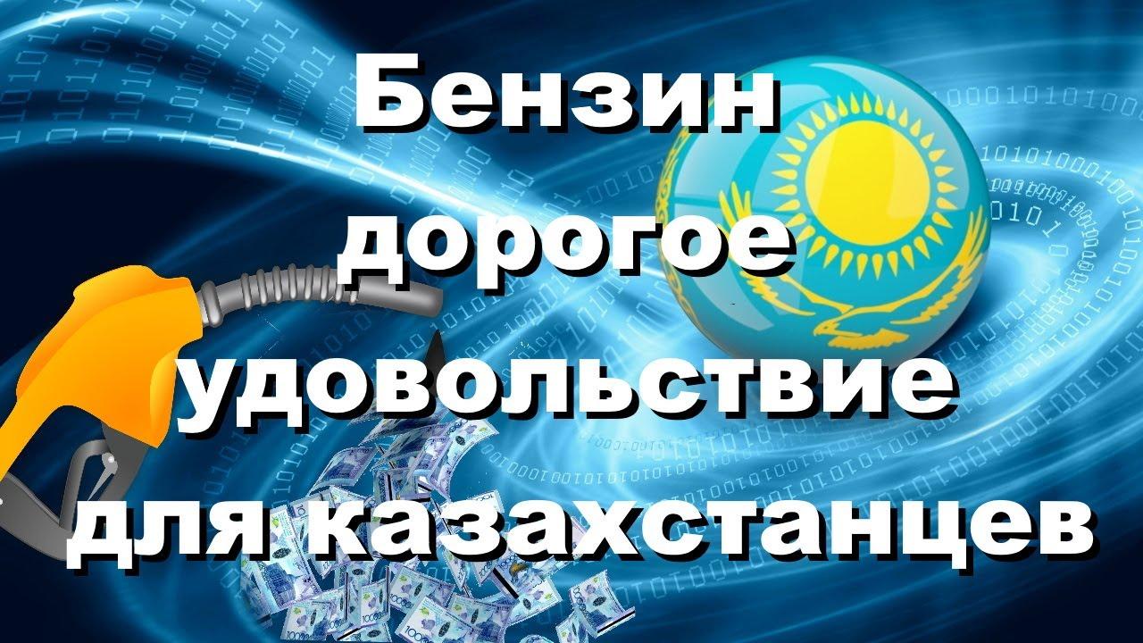 Сегодня в выпуске  Бензин – дорогое удовольствие для казахстанцев.