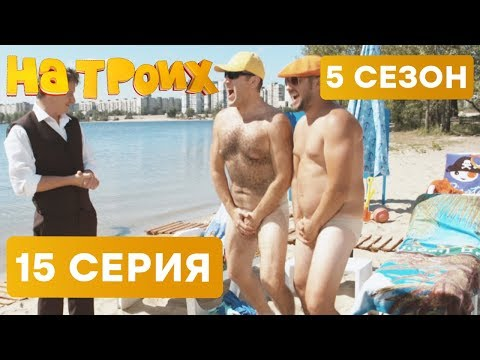 На троих - 5 СЕЗОН - 15 серия | ЮМОР ICTV