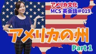 アメリカの州 Part1【MCS英会話アメリカ文化#019】