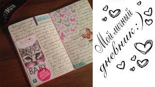 мой личный дневник #3||Герасимова Кристина ♥