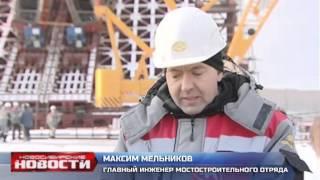 Глава города и региона дали старт надвижки арки третьего моста(Все новости Новосибирска на сайте