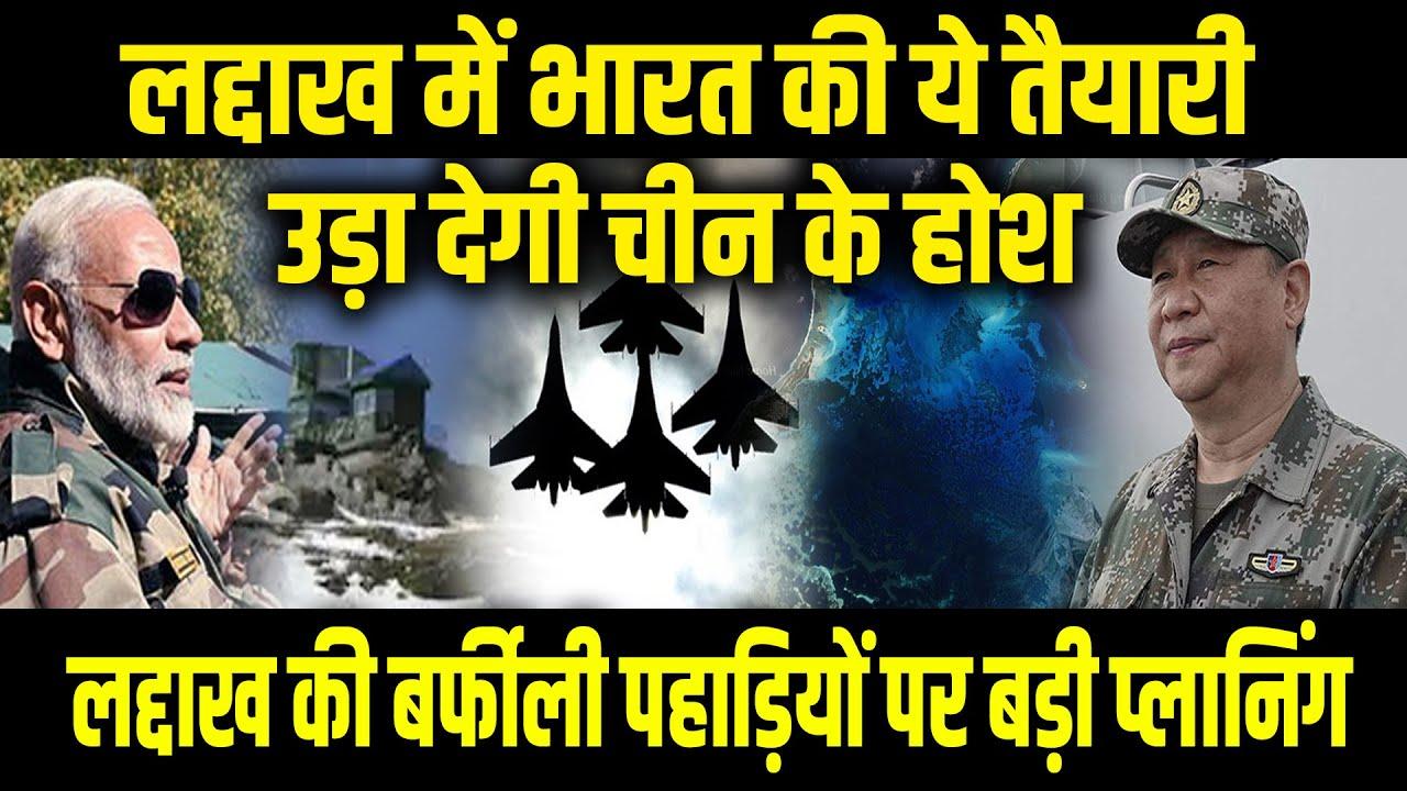 लद्दाख की बर्फीली पहाड़ियों पर सेना की बड़ी प्लानिंग, चीन के होश उड़ाने के लिये तैयार है भारत