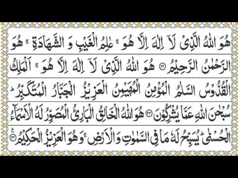 surah-hashr-ki-akhri-3-ayat-ki-tilawat-(22-24)-full-with-arabic-text-|-huwallaa-hullazee-laa-ilaha
