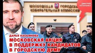 «Потапенко будит!», Московская акция в поддержку кандидатов в городскую думу