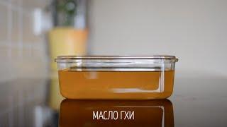 Как приготовить масло Гхи, Ghee | Топленое масло | Сары май