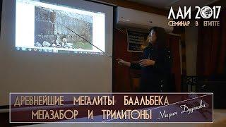 Мария Дудакова: Баальбек - Мегазабор и Трилитоны