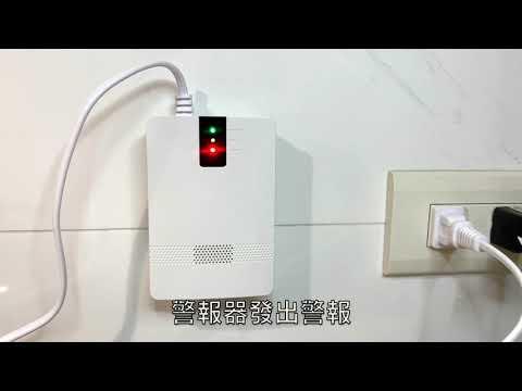 【防災專家】超取免運 CE認證 住宅用瓦斯偵測器 瓦斯警報器 壁掛式 瓦斯探測器 GAS 熱水器 瓦斯爐