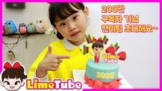 200만 구독자 기념 팬미팅에 초대해요 | 라임튜브 구독자 축하 파티 LimeTube toy review