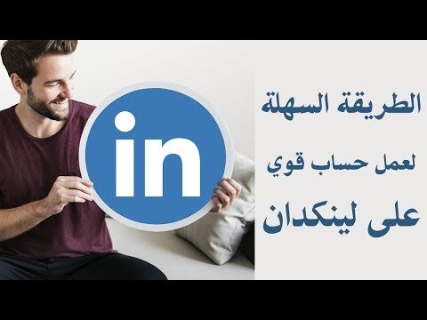 how-to-create-a-killer-linkedin-profile---tips-&-tricks-(part-3)