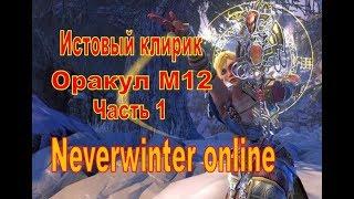 Neverwinter online. Божественный оракул. Часть 1. М12