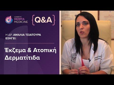Έκζεμα: η δερματολόγος Δρ.Αμαλία Τσιατούρα μας ενημερώνει