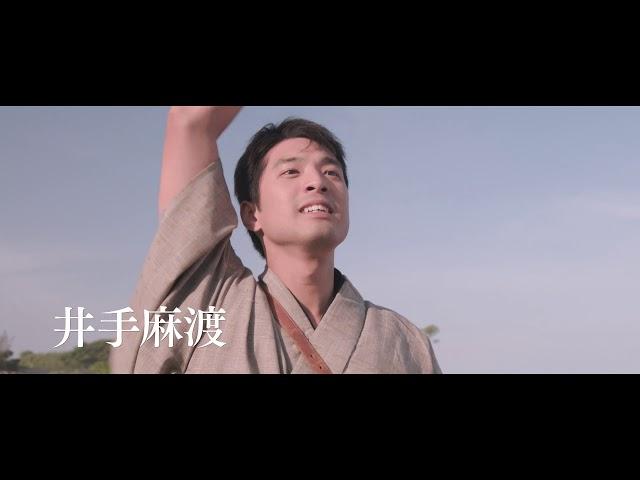 映画『ある町の高い煙突』予告編