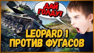 15 ЗЛЫХ ШКОЛЬНИКОВ против БИЛЛИ - Leopard 1 против M10 RBMF - Приколы в World of Tanks