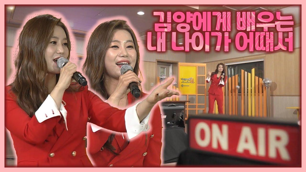 김양과 함께 배우는 '내 나이가 어때서' 2부 🎵 | 가수에게 직접 배우는 노래교실 | 고고씽 28화, 2020.06.24(수)