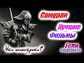 САМУРАИ. ПОДБОРКА ЛУЧШИХ ФИЛЬМОВ / SAMURAI THE BEST MOVIES