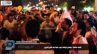 مصر العربية   شاهد هتافات جماهير الزمالك بميت عقبة بعد الفوز بالدورى