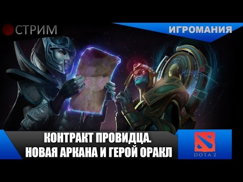 видео: dota 2 - Контракт Провидца. Новая аркана на phantom assassin и Герой oracle (Стрим)