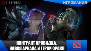 Dota 2 - Контракт Провидца. Новая аркана на Phantom Assassin и Герой Oracle (Стрим)