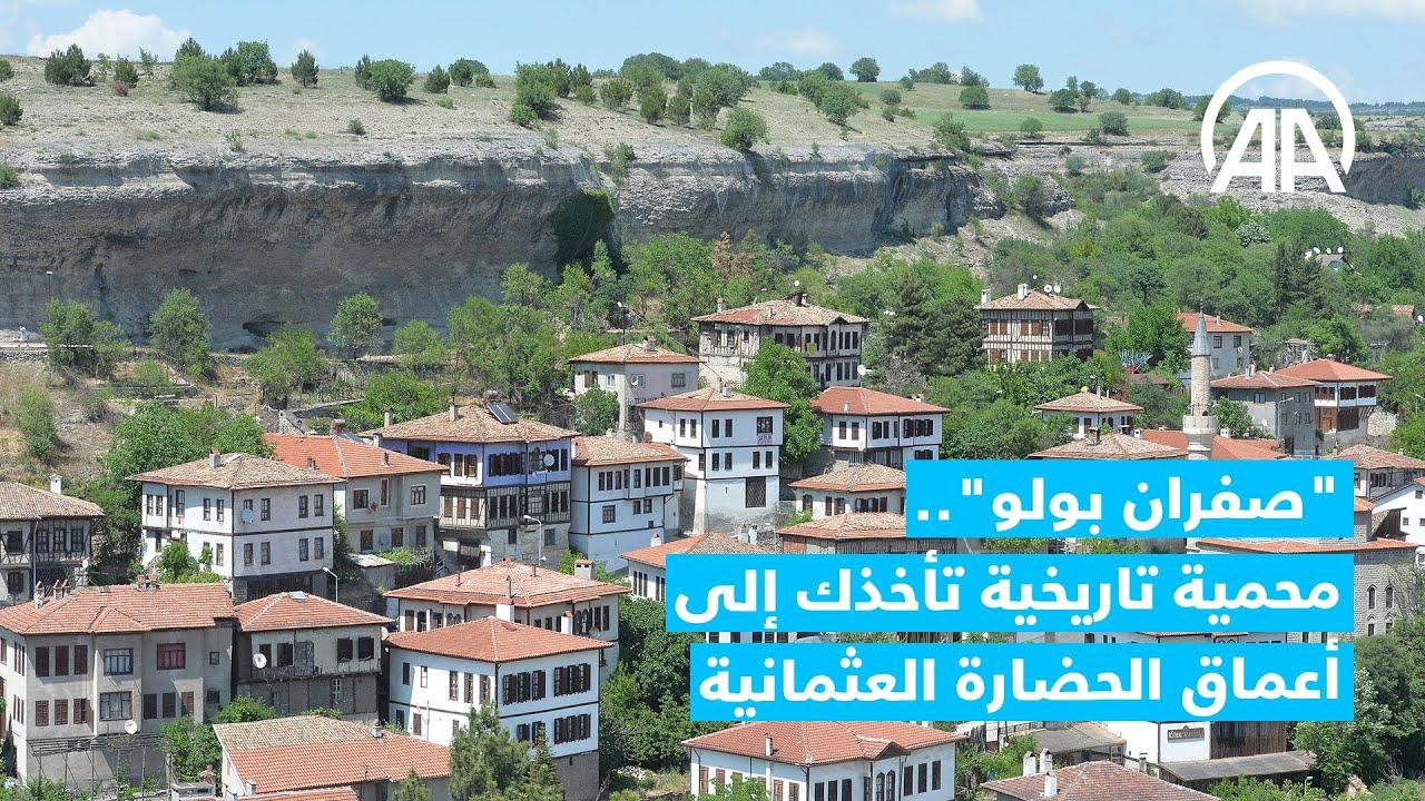 """""""صفران بولو"""".. محمية تاريخية تأخذك إلى أعماق الحضارة العثمانية"""