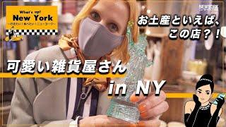 ニューヨークフェア2021の会場での開催は諸事情により中止となりました。 あしからずご了承くださいませ。 動画内で紹介されている商品はお取り扱いのないものがござい ...