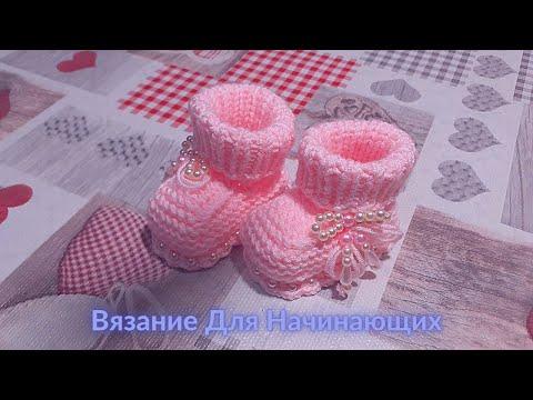 Вяжем ажурные пинетки спицами видео