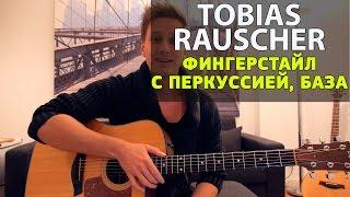 Урок гитары для начинающих (КАК Бить По Гитаре?). Фингерстайл с перкуссией от Tobias Rauscher
