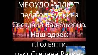Веселые нотки, г.Тольятти