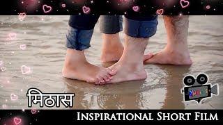 Mithaas – Sweetness in Life I HD Quality I Short Film I English Subtitles I N&N Vines