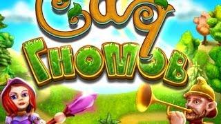 Сад гномов играть онлайн