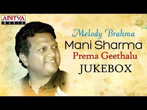 Mani Sharma Prema Geethalu || Telugu Love Songs || Jukebox (Vol -1)