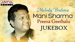 Mani Sharma Prema Geethalu || Telugu Love Songs || Jukebox (Vol -1)