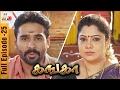 Ganga Tamil Serial   Episode 25   31 January 2017   Ganga Full Episode   Piyali   Home Movie Makers