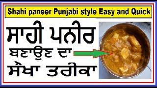 Shahi paneer in Punjabi style Easy and Quick How To Make Shahi Paneer simple Recipe