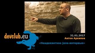 2017.01.31 Антон Архипов - Неадекватное Java-интервью