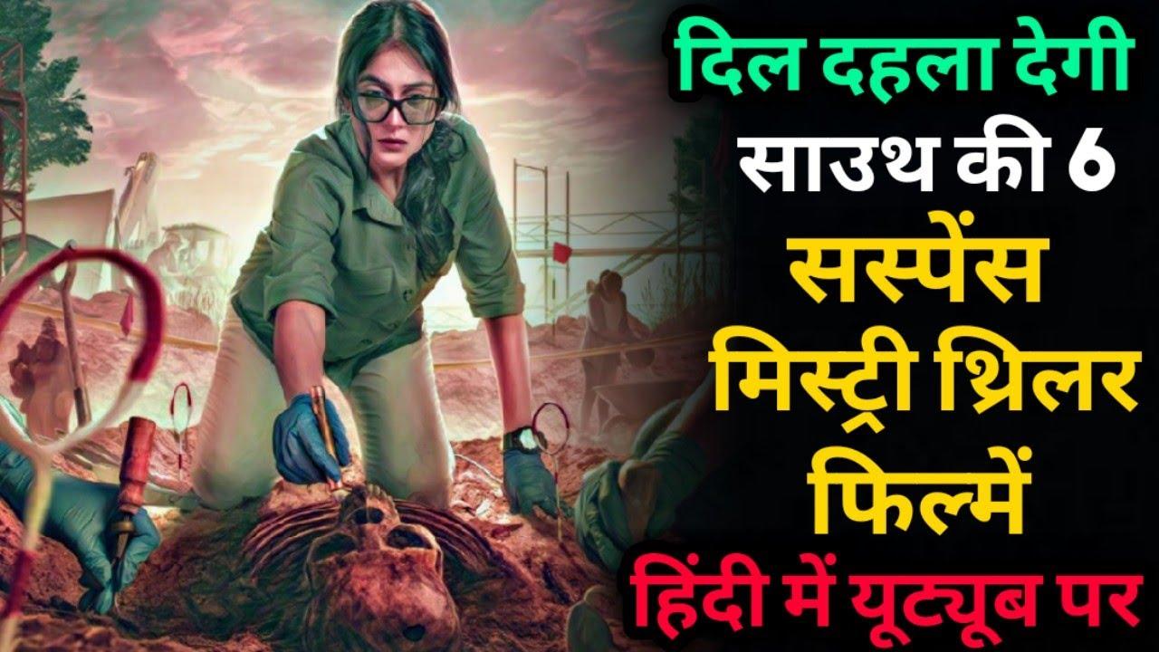 Download Top 6 South Mystery Suspense Thriller Movies In Hindi|Murder Mystery Thriller Movies|Rewind|Vettah