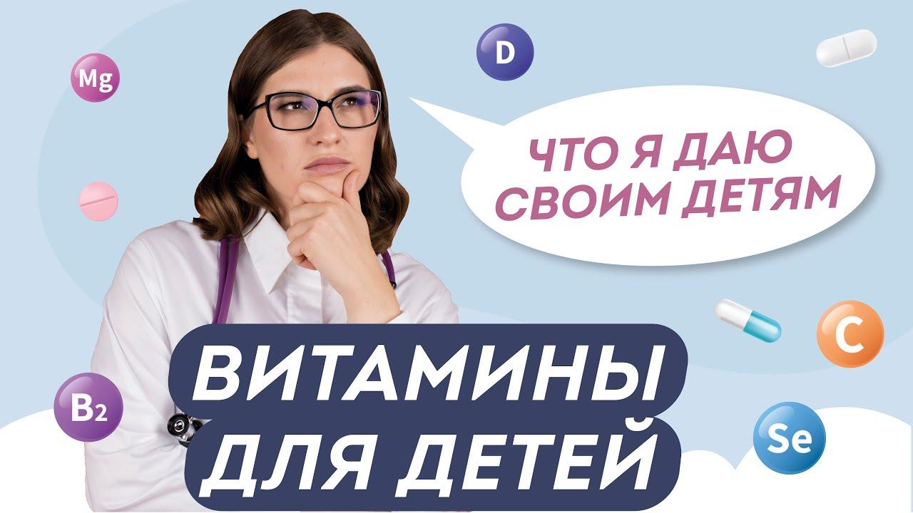 НЕ ПОКУПАЙТЕ ВИТАМИНЫ ДЕТЯМ, ПОКА НЕ ПОСМОТРИТЕ ЭТО ВИДЕО 💊 Рекомендация педиатра
