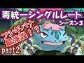 【ポケモンSM】猛毒シングルレート ~シーズン3~【サンムーン対戦実況】part2