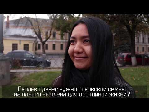 ПЛН-ТВ: Сколько денег нужно псковской семье для достойной жизни?