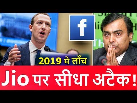 FACEBOOK भी उतरा, जंग के मैदान में - Mark Zukerberg Threatens Indian Companies !