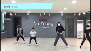 [수원지댄스 스튜디오] 난리나 - 블락비(Block B) | Cover Na Young T | KPOP | …