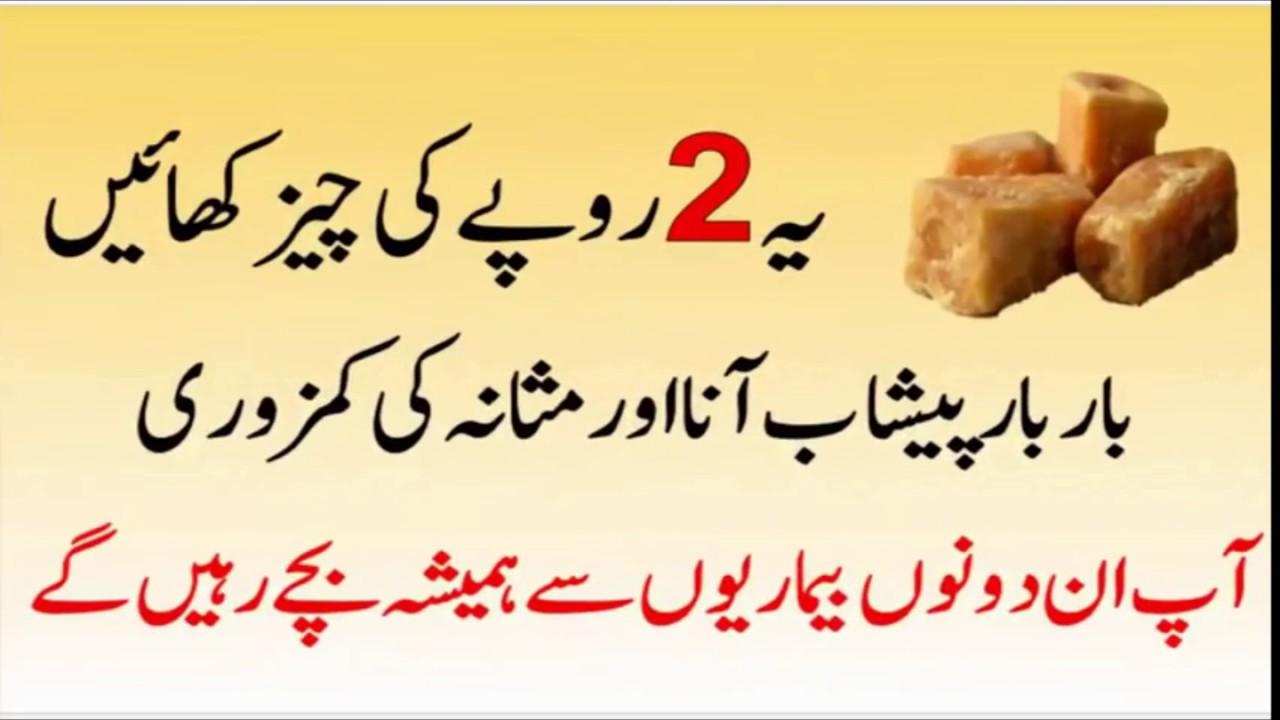 Urine Problem In Urdu | Peshab Ka Bar Bar Ana Ilaj In Urdu | Masana