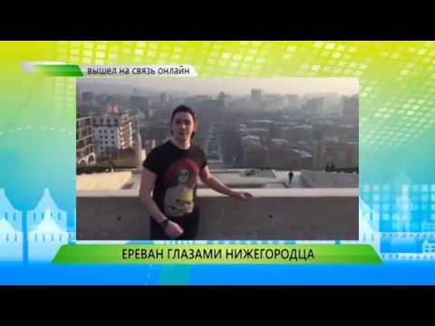 Ереван глазами Нижегородца