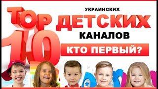 ТОП 10 Детские каналы на ЮТУБе!  Кто ПЕРВЫЙ? Мисс Кейти, Диана ШОУ, Рома, Влад