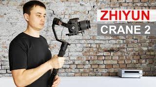 ОЧЕНЬ СТАБИЛЬНОЕ ВИДЕО! ZHIYUN CRANE 2 ТЕСТ С  CANON 750